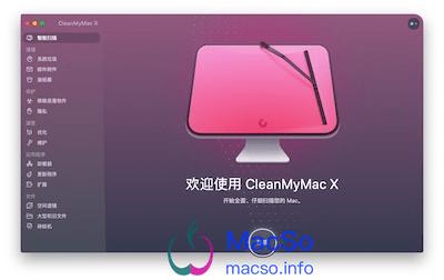 CleanMyMac X 主界面