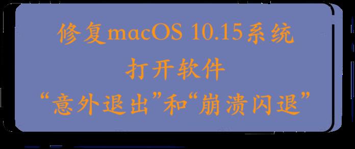 """修复macOS 10.15系统打开软件""""意外退出""""和""""崩溃闪退"""""""