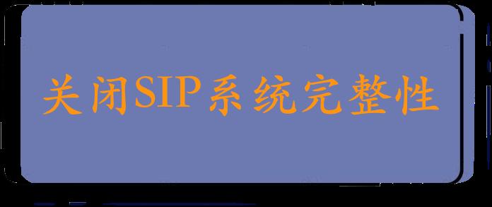 关闭SIP系统完整性